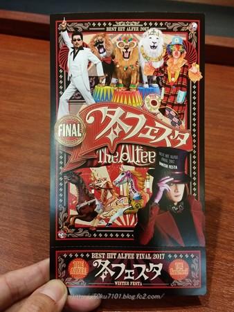 171223-THE ALFEE 武道館 (3)