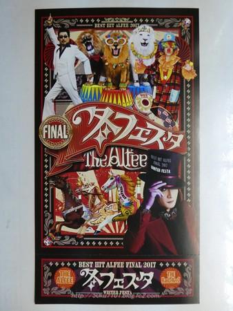 171229-THE ALFEE@城ホール メモチケ (2)
