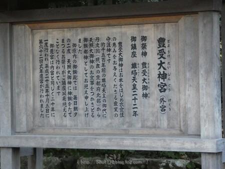 171229-外宮 (7)
