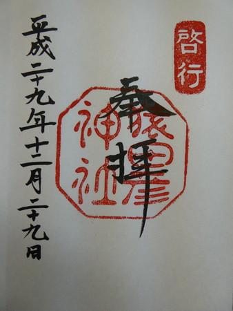 171129-猿田彦神社 御朱印