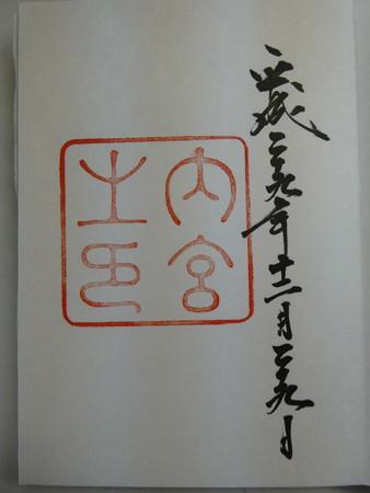 171129-内宮 御朱印