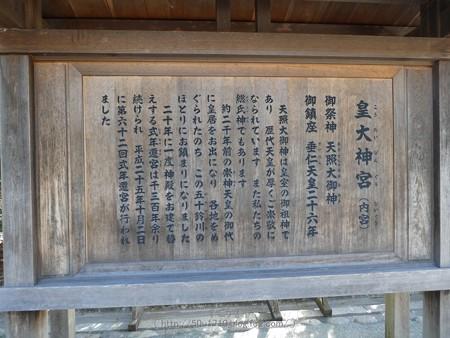 171229-内宮 (45)