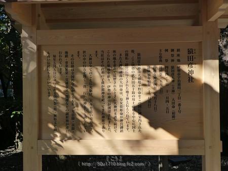 172229-猿田彦神社 (4)