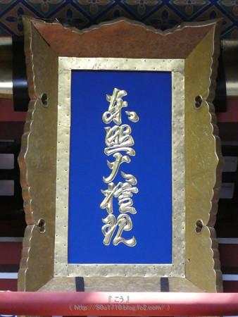 180110-久能山東照宮 (140)