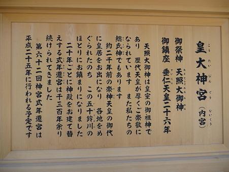 100330-お伊勢さん 内宮 (1)
