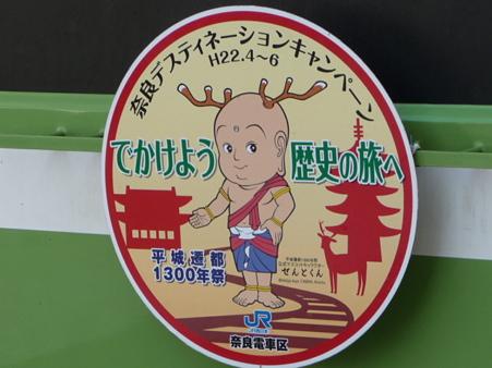 100330-加茂駅→奈良駅 (4)