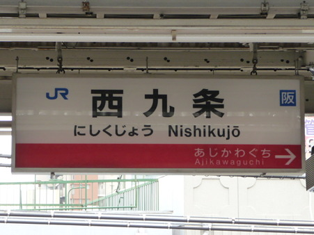 100331-JR新今宮駅→桜島駅 (4)