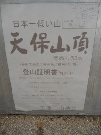 100331-天保山公園 (8)