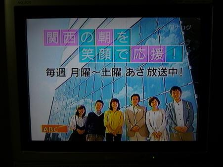 100331-大阪のテレビ