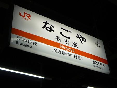 100401-名古屋駅→横浜駅 (3)