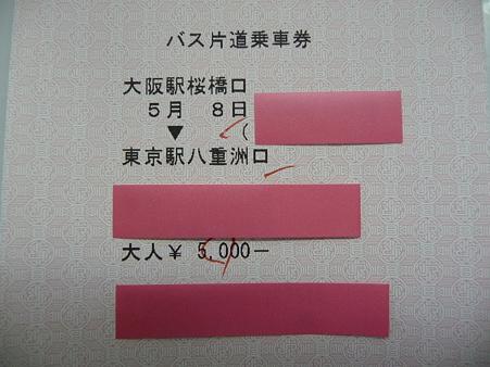 100507-高速バス乗車券 (5)