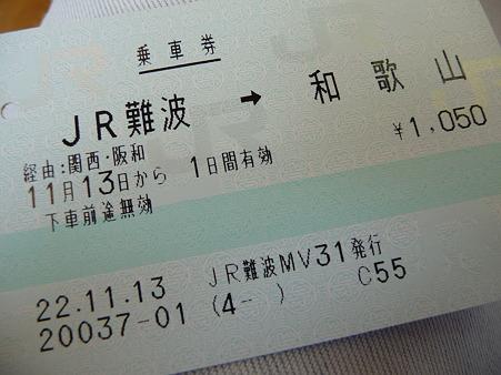 101113-難波→和歌山(2)