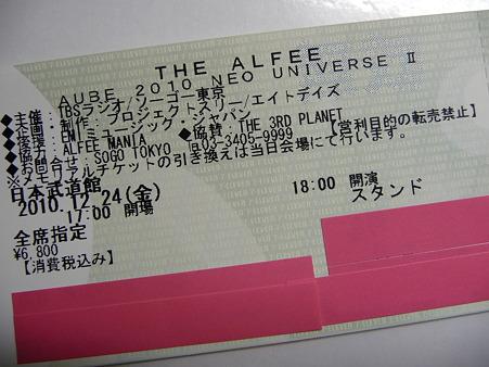 101211-THE ALFEE武道館チケ