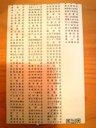 110430-コメダ (4)