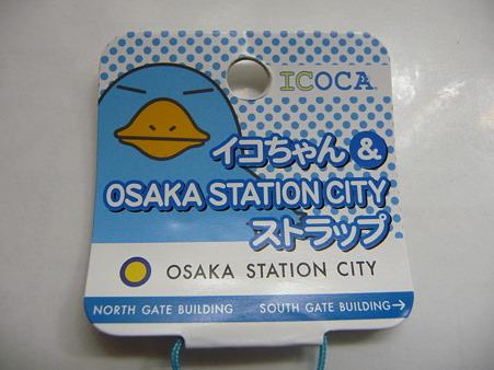 110531-イコちゃんストラップ OSC (3)
