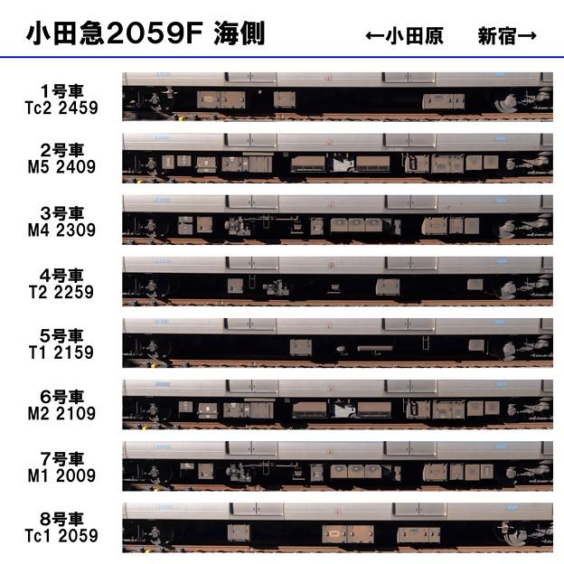 小田急2059F 床下機器(海側)