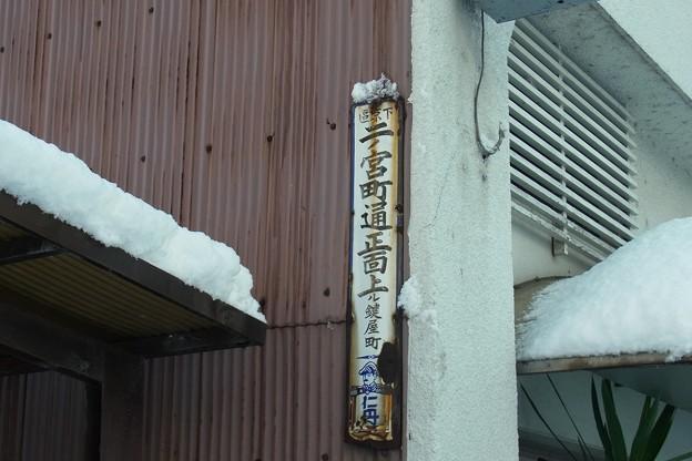 雪をかぶった仁丹町名表示板