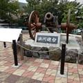 写真: 浜川砲台