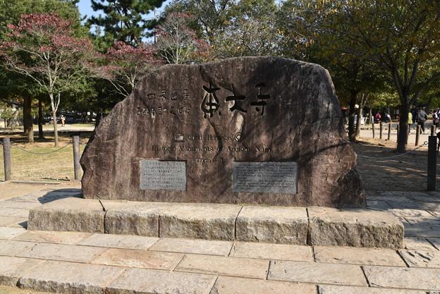 東大寺の石碑