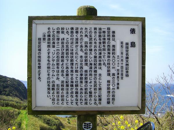 俵島能書き