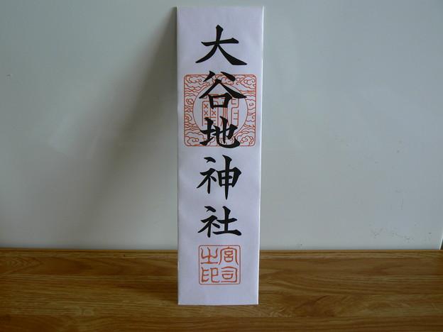 大谷地神社のお札P1010359