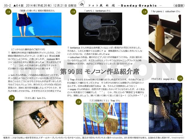 第90回モノコン作品紹介席(2/3)