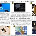 Photos: 第90回モノコン作品紹介席(2/3)