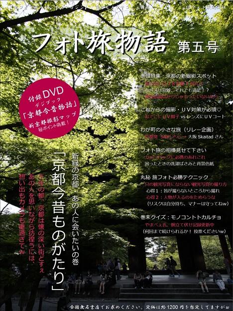 【バックナンバー】フォト旅物語5 「京都今昔物語」