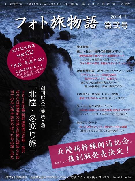 【全面広告】フォト旅物語2 北陸・冬巡り旅