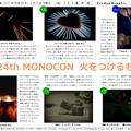 第124回モノコン作品紹介席(2/2)