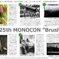 第125回モノコン作品紹介席(2/2)