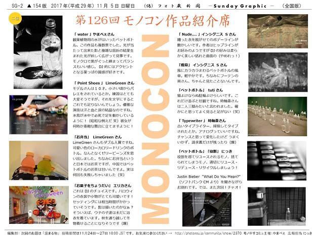 第126回モノコン作品紹介席(2/2)