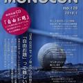 第128回モノコン作品紹介席「自由お題」