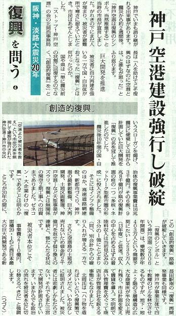 阪神・淡路大震災20年 復興を問う_4