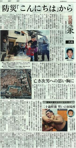 災前の策 阪神大震災から20年 共助