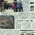 Photos: 災前の策 阪神大震災から20年 共助