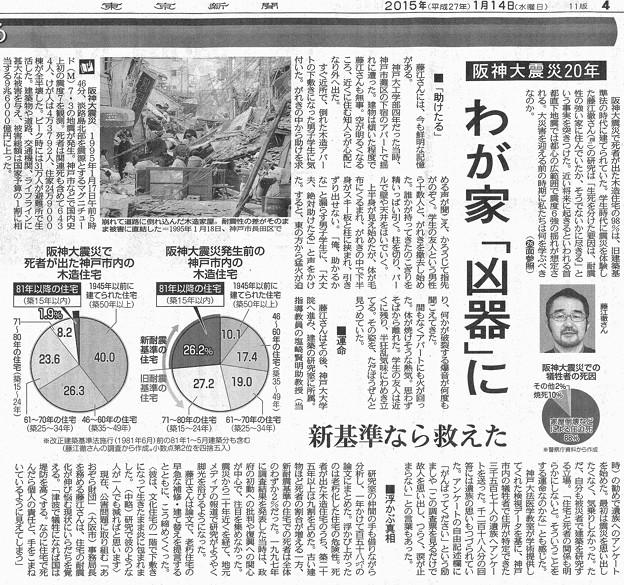 3・11後 を生きる 阪神大震災20年
