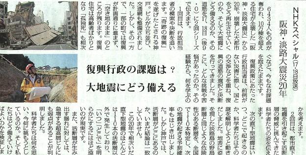 NHKスペシャル(17・18日放送)阪神・淡路大震災20年