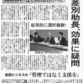 差別助長、効果に疑問 大阪市の生活保護支給プリペイド化_2