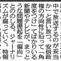 禍根残した記事取り消し 朝日の吉田調書報道を考える_デスクメモ