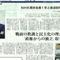 Photos: NHK籾井会長1年と放送90年・戦後70年_1
