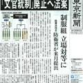 Photos: 「文官統制」廃止へ法案
