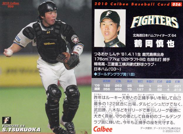 プロ野球チップス2010No.056鶴岡慎也(北海道日本ハム ...