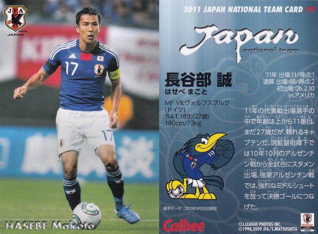 日本代表チップス2011No.019長谷部誠(ヴォルフスブルク)