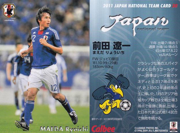 写真: 日本代表チップス2011No.030前田遼一(ジュビロ磐田)