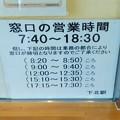 写真: 下北駅 窓口閉鎖時間