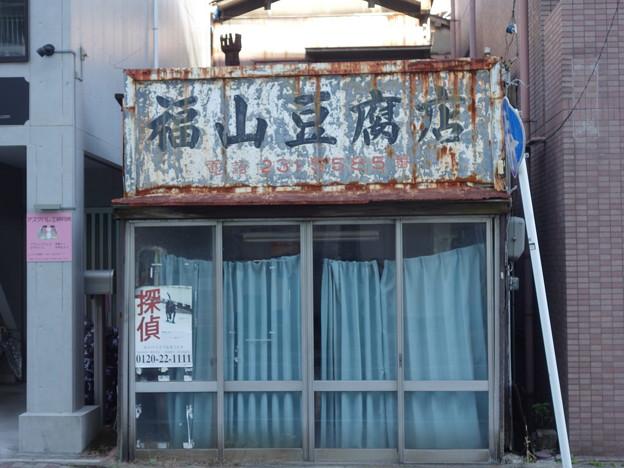 岩亀横丁 (横浜市西区戸部町)