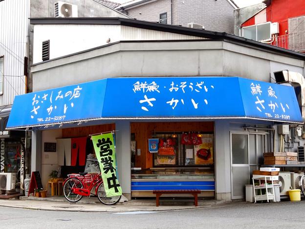Photos: 鮮魚さかい 呉市本通6丁目