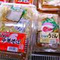 曽根製麺所 セット麺 パック麺 そねの中華そば そねのうどん 呉市朝日町