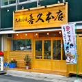 大衆酒場 喜久本店 広島市南区京橋町 2015年2月6日 オープン
